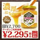 \期間限定 15%OFFクーポン !!/ マヌカハニー UMF5+ 250g 【2ヶから全国送料無料】