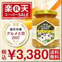 【楽天スーパーSALE】マヌカハニー 10+ 250g (MGO 263〜513相当)\全国送料無料...