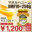 マヌカハニー UMF 10+ 250g (MGO 263〜5...