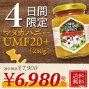 マヌカハニー UMF 20+ 250g (MGO 829以上...