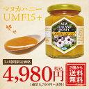 � 24時間限定セール   マヌカハニー UMF 15+ 250g (MGO 514〜828相当) 非加熱 100% 純粋 生マヌカ はちみつ ハチミツ 蜂蜜