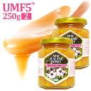 マヌカハニー UMF5+ 250g (MGO 83~262相当)【2個セット】はちみつ|非加熱 100%純粋 生マヌカ|ハニーマザー オーガニック manuka マヌカはちみつ 生はちみつ ハチミツ 蜂蜜