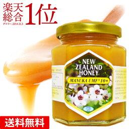 <strong>マヌカハニー</strong> UMF10+ 250g 【初回限定】【お試し】【送料無料】 マヌカ はちみつ ハチミツ 蜂蜜 生はちみつ 100% 純粋 ニュージーランド UMF 10 10+ ;
