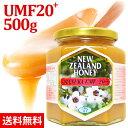 マヌカハニー UMF 20+ 500g (MGO 829以上...