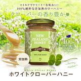 【期間限定ポイント2倍】100%ニュージーランド産クローバーハニー 250g100%純粋&非加熱生ハチミツ(蜂蜜,はちみつ)