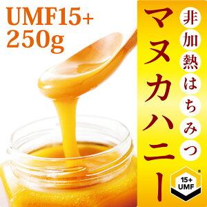 マヌカハニー UMF 15+ 250g 非加熱 100% 純粋 生マヌカ はちみつ