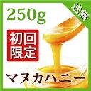マヌカハニー 250g (MGO 50相当) 【初回限定お試...