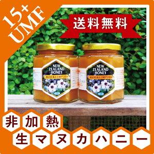 マヌカハニー UMF 15+ 250g 【2個セット】 非加熱 の 100%純粋 生マヌカ はちみつ