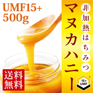 マヌカハニー UMF 15+ 500g 非加熱 の 100%純粋 生マヌカ はちみつ