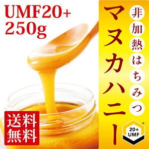 マヌカハニー UMF 20+ 250g 非加熱 の 100%純粋 生マヌカ はちみつ