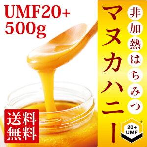 マヌカハニー UMF 20+ 500g 非加熱 100% 純粋 生マヌカ はちみつ