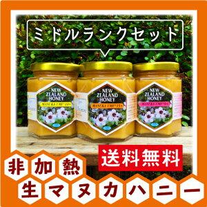 【ミドルランク】 マヌカハニー 食べ比べ 3本 セット マヌカハニー UMF 5+ UMF 10+ UMF 15+ 各250g