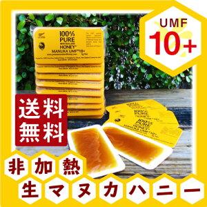 携帯用 スナップ マヌカハニー UMF 10+ 5g×10個入り 非加熱 の 100%純粋 生マヌカ はちみつ