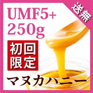 【初回限定お試し価格】 マヌカハニー UMF 5+ 250g【おひとり様一回限り最大4ビンまで】 非加熱 の 100%純粋 生マヌカ はちみつ