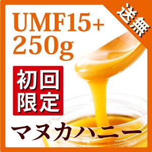 【初回限定お試し価格】 マヌカハニー UMF 15+ 250g 【おひとり様一回限り最大4ビンまで】 非加熱 の 100%純粋 生マヌカ はちみつ