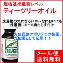 ティーツリーオイル 15ml(エッセンシャルオイル/精油)