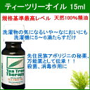 ティーツリーオイル 15ml(エッセンシャルオイル/精油)「新価格」