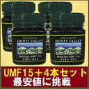 【送料無料】マヌカハニーUMF15+ (250g 4瓶セット)【無添加天然蜂蜜(はちみつ)】【UMF値検査証明書写付】