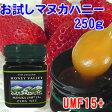 \ポイント2倍/お試しマヌカハニーUMF15+ 250g[天然蜂蜜(はちみつ)]【UMF値検査証明書付】