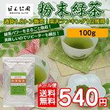 ●【】国産 粉末緑茶 簡易包装版 100g緑茶 粉末 【メール便配送可能】【日本茶・粉末茶】残留農薬検査クリア