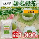 ●【】 国産 粉末緑茶 簡易包装版 220g緑茶 粉末 【メール便配送可能】【日本茶・粉末茶】訳ありではなくなりました! バーゲン