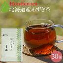 ● 北海道産 あずき茶 5g x 30p( 150g 大容量 ティーバッグ ) ほんぢ園 < 国産 送料無料 ノンカフェイン 【LC】 > /セ/【PT2】