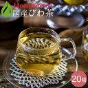 ● 国産 びわ茶 3g x 20P (ティーバッグ) < びわの葉茶 びわの葉 ノンカフェイン >[追跡対応メール便配送 送料無料] /セ/