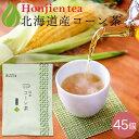 ● 北海道産 コーン茶 4g x 45p( 180g 大容量...