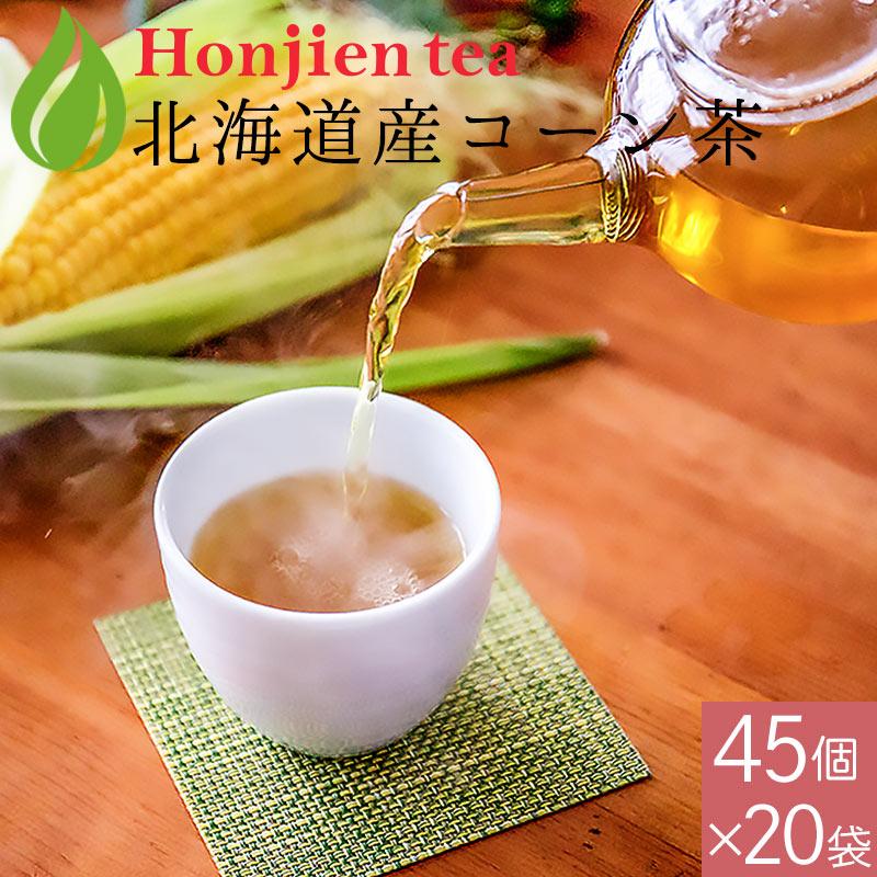 北海道産 コーン茶 4g×45p x 20袋( 3600g 大容量 ティーバッグ ) ほんぢ園 < ペットボトルよりお得! 国産 とうもろこし茶 ノンカフェイン 血圧測定 【LC】 > 送料無料 /セ/
