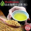 ● 国産 韃靼そば茶 150g [ 北海道産 など 国産10...