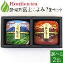 [ お茶 お歳暮ギフト ] 選べるお茶!静岡茶 富士 こよみ2缶セット ギフト < 富士山 海外土産