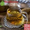 国産 ごぼう茶 1.5g x 20p x 3袋 ( 90g ティーバッグ ) ほんぢ園 < ゴボウ茶 ごぼう茶 ダイエット ノンカフェイン > 送料無料 /セ/