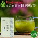 ● 国産 粉末緑茶 220g [ 鹿児島産 茶葉100% ]...