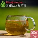 国産 はとむぎ茶 6g x 50p x 5袋( 1500g 大容量 ティーバッグ )< ハトムギ ハトムギ茶 はとむぎ はと麦茶 はとむぎ茶 国産 100% ノンカフェイン 【LC】 > 送料無料 /セ/