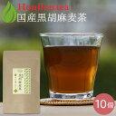 クーポン配布中! ● 胡麻麦茶 国産 黒胡麻麦茶 10g x 10p x 1袋 ( 100g ティーバッグ