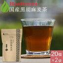 胡麻麦茶 麦茶 国産 黒胡麻麦茶 10g x 20p x 2袋 ( 400g ティーバッグ ) ほんぢ園