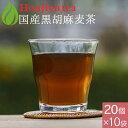 クーポン配布中! 胡麻麦茶 麦茶 国産 黒胡麻麦茶 10g x 20p x 10袋 ( 2000g ティー