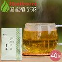 ● 国産 菊芋茶2g x 40p( 80g 大容量 ティーバッグ ) ほんぢ園 < 菊芋 きくいも イヌリン 血糖値測定 送料無料 ノンカフェイン  > /セ/