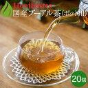 ● プーアル茶 国産 ダイエットプーアール茶 5g x 20...