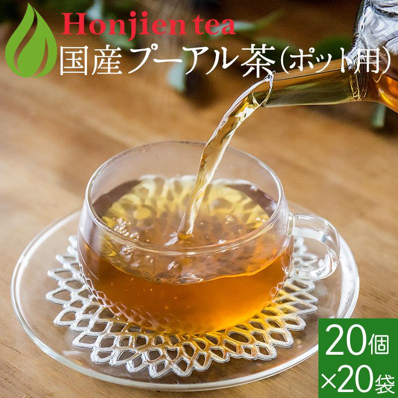 プーアル茶 国産 ダイエットプーアール茶 5g x 20p x 20袋 (2000g ポット用・ティーバッグ大) ほんぢ園 < 低カフェイン 中性脂肪 > 送料無料 /セ/【PT10】
