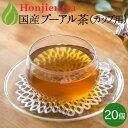 ● プーアル茶 国産 ダイエットプーアール茶 2g x 20p (40g カップ用・ティーバッグ) ほんぢ園 < 低カフェイン 中性脂肪 > 送料無料 /セ/