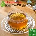 ● プーアル茶 国産 ダイエットプーアール茶 2g x 20p x 3袋 ( 120g カップ用・ティーバッグ) ほんぢ園 < 低カフェイン 中性脂肪 > 送料無料 /セ/