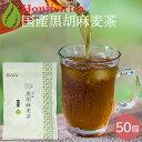 ● 胡麻麦茶 国産 黒胡麻麦茶 5g x 50p(250g ティーバッグ ) ほんぢ園 < 送料無料