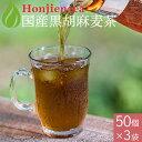 胡麻麦茶 国産 黒胡麻麦茶 5g x 50p×3袋(750g ティーバッグ ) ほんぢ園 < 送料無料