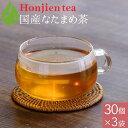 ● 国産 なたまめ茶 3g x 30p x 3袋 ( 270g 大容量 ティーバッグ ) ほんぢ園 <なた豆茶 なたまめ なた豆 ノンカフェイン 【LC】 > ..
