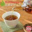 ● 国産 シジュウム茶 3g x 20p ( 60g �
