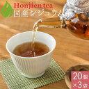● 国産 シジュウム茶 3g x 20p x 3袋 �