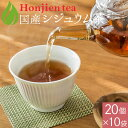 国産 シジュウム茶 3g x 20p x 10袋 ( 6