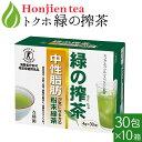 [ トクホ ] 中性脂肪が気になる方の「 緑の搾茶 」 4g...