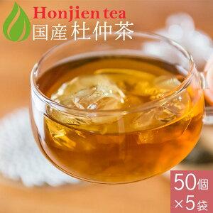 とちゅう茶 国産 杜仲茶 3g x 50p x 5袋( 750g 大容